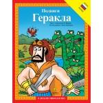 Подвиги Геракла / Οι άθλοι του Ηρακλή | E-BOOK